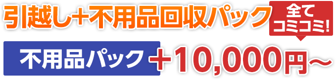 引越し+不用品回収パック!不用品パック+10,000円〜